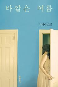 바깥은 여름 : 김애란 소설