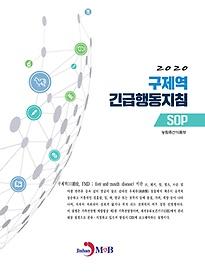 2020 구제역 긴급행동지침(SOP)