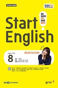 "<font title=""EBS 라디오 Start English 스타트 잉글리쉬 (월간) 8월호"">EBS 라디오 Start English 스타트 잉글리쉬...</font>"