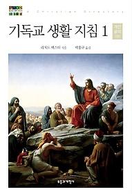 기독교 생활 지침 1