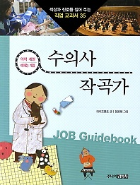 수의사 & 작곡가