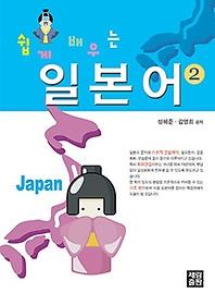 쉽게 배우는 일본어 2