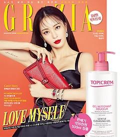 그라치아 GRAZIA (월간) 1월호 + [부록] 젠틀 클렌징 바디 샤워젤 500ml 정품