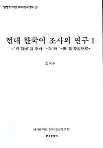 현대한국어 조사의 연구 1