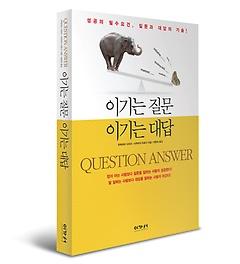 이기는 질문 이기는 대답 : 성공의 필수 요건, 질문과 대답의 기술! = Question Answer