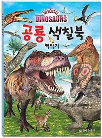공룡색칠북 - 백악기편