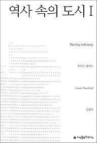 역사 속의 도시 1