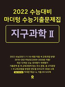 "<font title=""2022 수능대비 마더텅 수능기출문제집 지구과학 2 (2021)"">2022 수능대비 마더텅 수능기출문제집 지구...</font>"