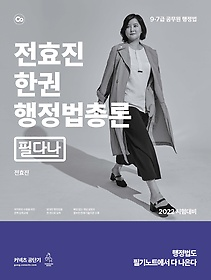 2022 전효진 한권 행정법총론 (필다나)