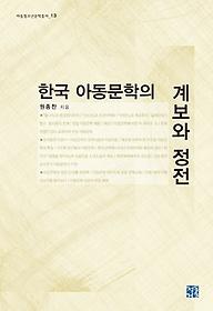 한국 아동문학의 계보와 정전