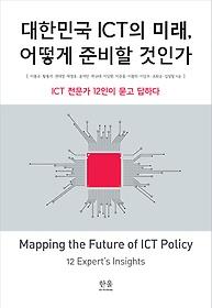 """<font title=""""대한민국 ICT의 미래, 어떻게 준비할 것인가"""">대한민국 ICT의 미래, 어떻게 준비할 것인...</font>"""