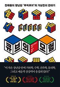 큐브의 모험