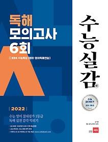 2022 수능실감 독해 모의고사 6회 (2021)