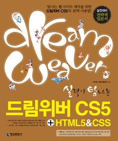 "<font title=""실력이 탐나는 드림위버 CS5 + HTML5 & CSS "">실력이 탐나는 드림위버 CS5 + HTML5 & CSS...</font>"