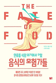 "<font title=""인류를 식량 위기에서 구할 음식의 모험가들"">인류를 식량 위기에서 구할 음식의 모험가...</font>"