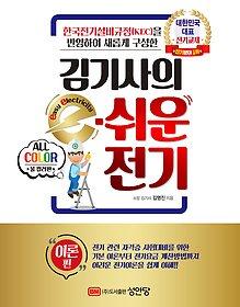 김기사의 e-쉬운 전기(이론편)