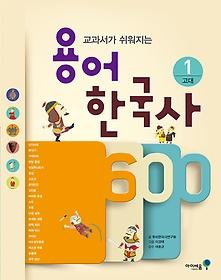 용어 한국사 600 1 - 고대