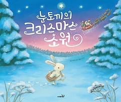눈토끼의 크리스마스 소원