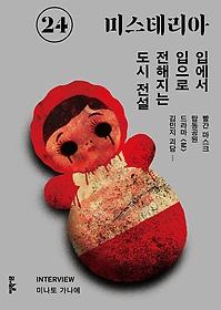 미스테리아 MYSTERIA (격월간) 24호