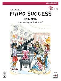 피아노 석세스 제7급 - 리사이틀