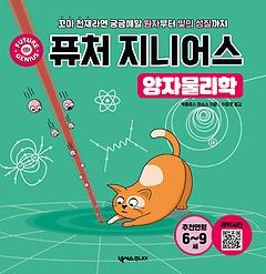 퓨처 지니어스 - 양자물리학