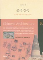 중국 건축 - 야오동 동굴식 주거를 찾아서
