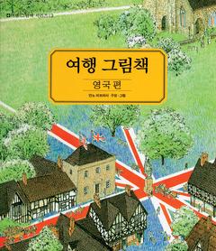 여행 그림책 - 영국 편