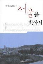 생태문화도시 서울을 찾아서