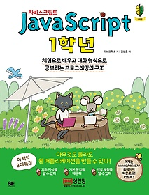 JavaScript 자바스크립트 1학년