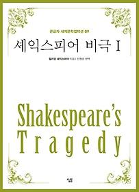 셰익스피어 비극 1