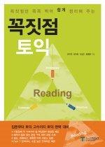 ������ ���� Reading (����+�ؼ���+������)