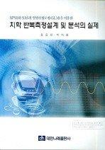 (SPSS와 SAS의 일반선형모형을 이용한) 치학 반복측정설계 및 분석의 실제