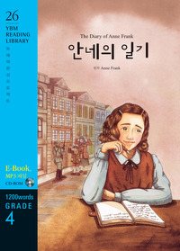 안네의 일기 The Diary of Anne Frank