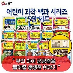 [문화상품권5,000원증정]글송이 어린이 백과 1-10 10권