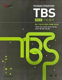 해냄 HOLIC TBS 구문홀릭 (2013)