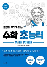 "<font title=""일상의 무기가 되는 수학 초능력 - 수학의 정리 편"">일상의 무기가 되는 수학 초능력 - 수학의 ...</font>"