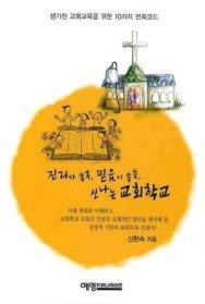 신나는 교회학교