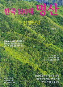 한국 100대 명산