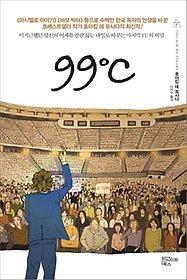 99℃ - 체험판
