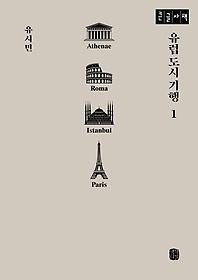 유럽 도시 기행 1 (큰글자책)