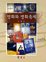 영화와 영화축제