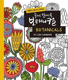 즐거운 컬러링북 보태니컬