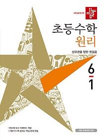 디딤돌 초등 수학 원리 6-1 (2021)