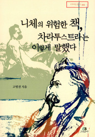 니체의 위험한 책, 차라투스트라는 이렇게 말했다
