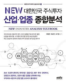 NEW 대한민국 주식투자 산업 업종 종합분석