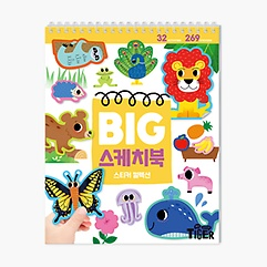 BIG 스케치북 - 스티커 컬렉션