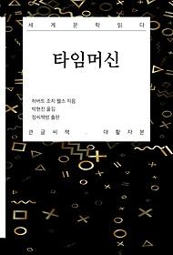타임머신 (큰글씨책)