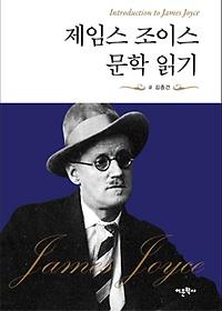 제임스 조이스 문학 읽기