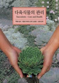 다육식물의 관리