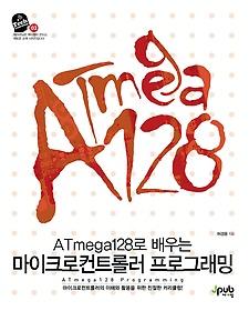 """<font title=""""ATmega128로 배우는 마이크로컨트롤러 프로그래밍"""">ATmega128로 배우는 마이크로컨트롤러 프로...</font>"""